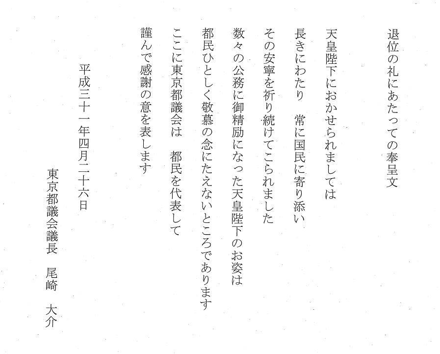 第1回臨時会_f0059673_22133512.jpg