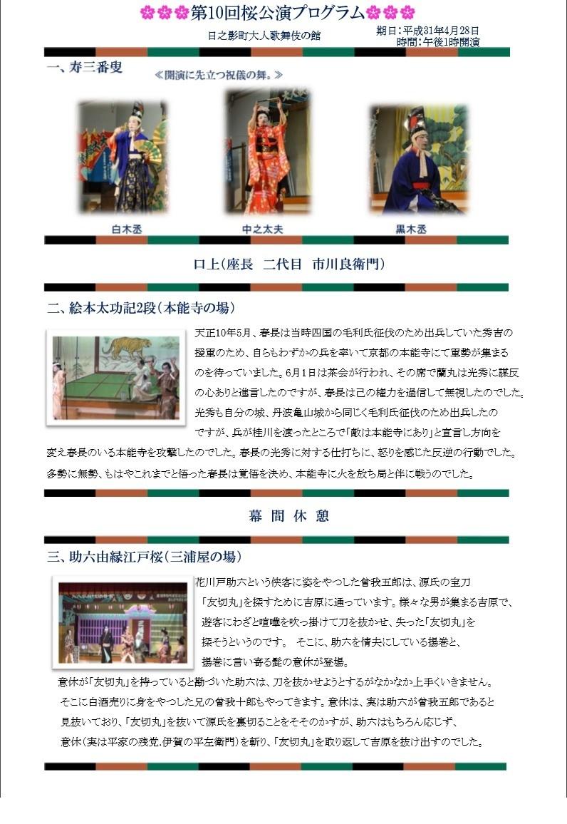 宮崎情報2 大人歌舞伎とみやざき熱時間_b0019674_03575406.jpg