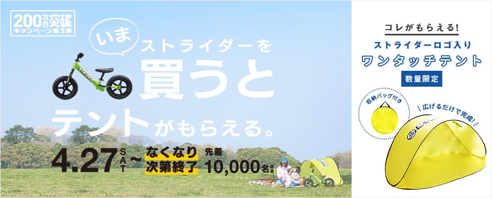 ストライダーを買うとテントがもらえますよ!_b0189682_13313907.jpg