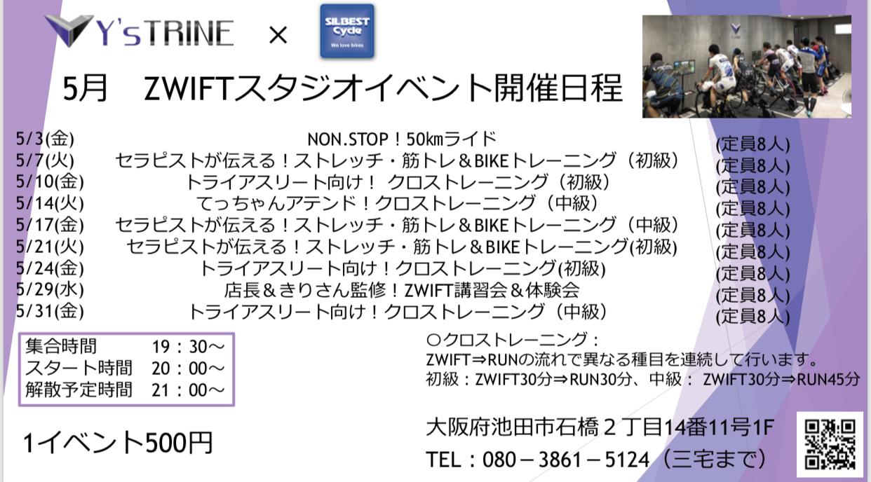 ワイズトライン  5月のスケジュール発表_e0363689_17473600.jpg