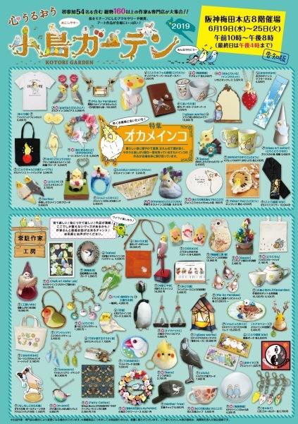 2019阪神百貨店小鳥ガーデンに参加します_d0123492_20423094.jpeg