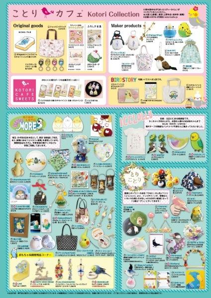 2019阪神百貨店小鳥ガーデンに参加します_d0123492_20425835.jpeg