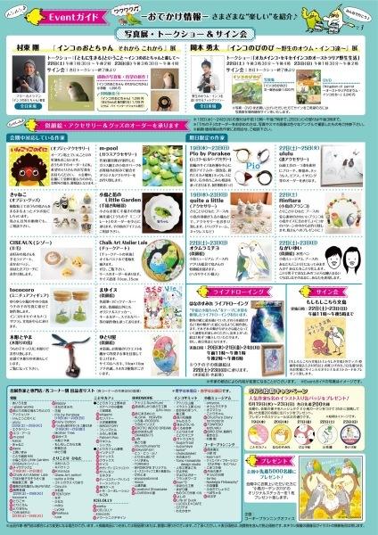 2019阪神百貨店小鳥ガーデンに参加します_d0123492_20441384.jpeg