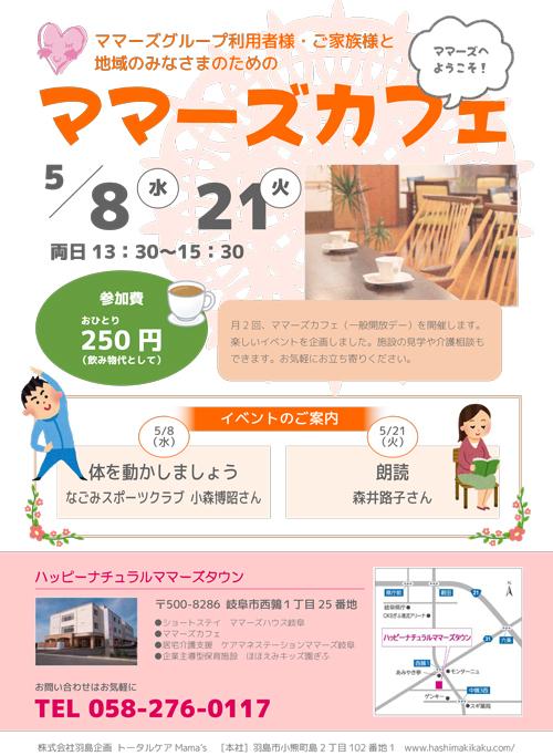 5/8,21は『ママーズカフェ』♪_e0138299_10484550.jpg