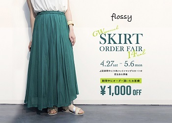 ★スカート14色★【出雲店】_e0193499_22595711.jpg