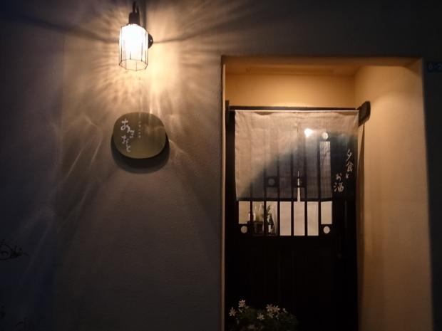 夕食とお酒 あまおと@岡山市北区表町_f0197703_17245087.jpg