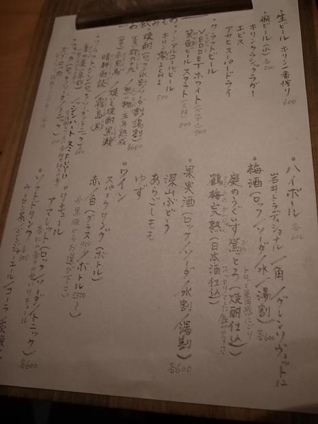 夕食とお酒 あまおと@岡山市北区表町_f0197703_17261910.jpg
