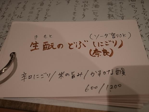 夕食とお酒 あまおと@岡山市北区表町_f0197703_17285228.jpg