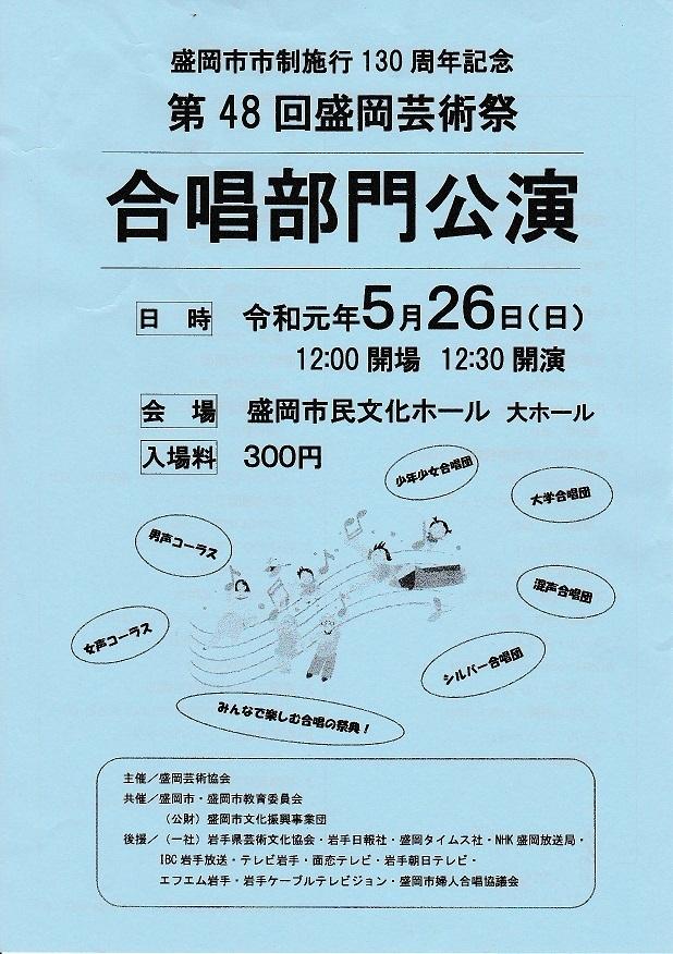盛岡芸術祭合唱部門公演_c0125004_19345636.jpg