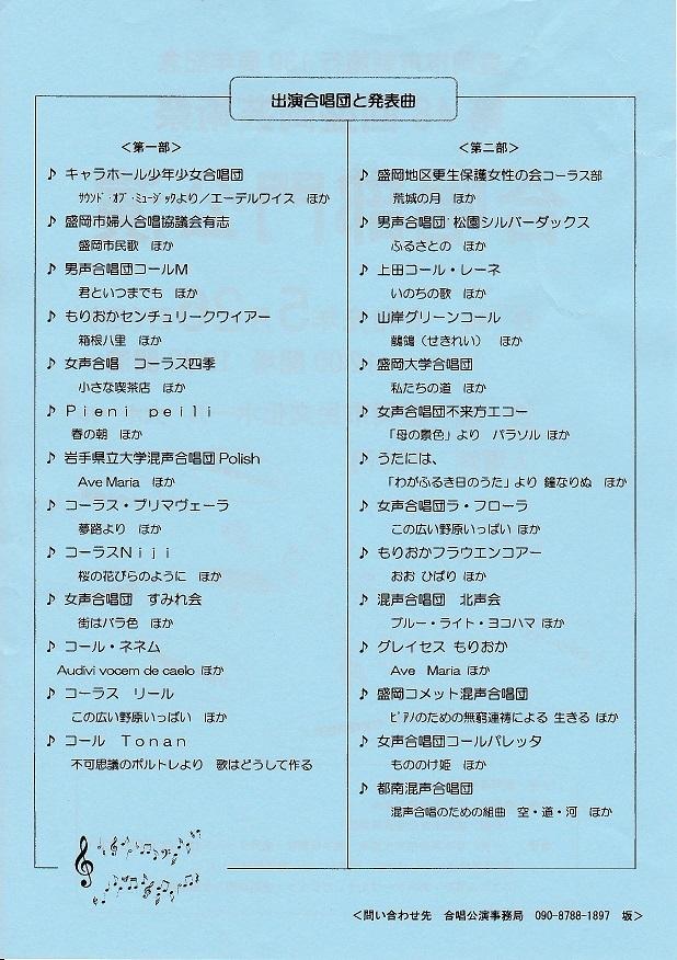 盛岡芸術祭合唱部門公演_c0125004_19351034.jpg