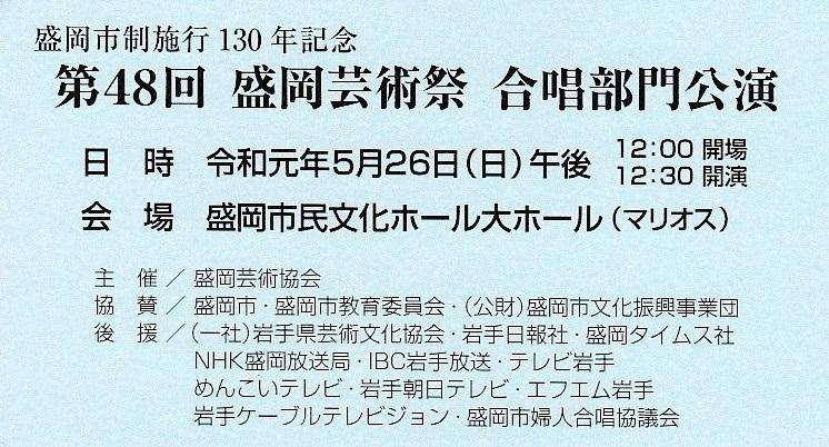 盛岡芸術祭合唱部門公演_c0125004_19352445.jpg