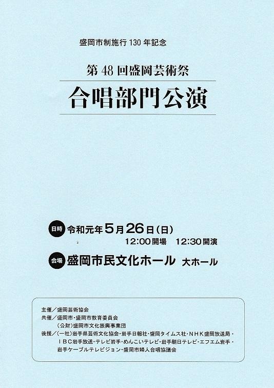盛岡芸術祭合唱部門公演_c0125004_19354127.jpg
