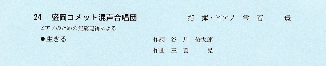 盛岡芸術祭合唱部門公演_c0125004_19355602.jpg