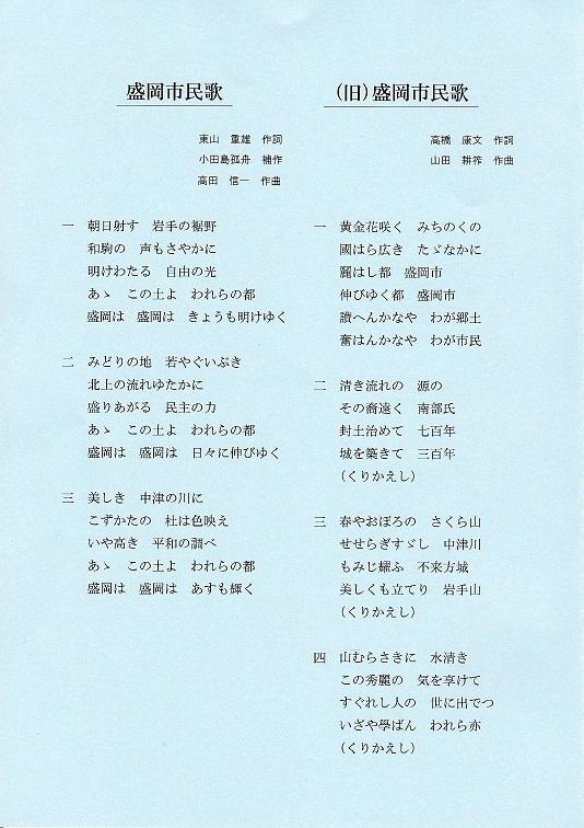 盛岡芸術祭合唱部門公演_c0125004_19384954.jpg