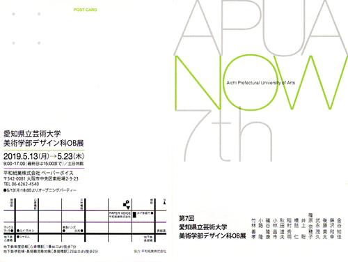 APUA展に出品します_c0138704_22082743.jpg