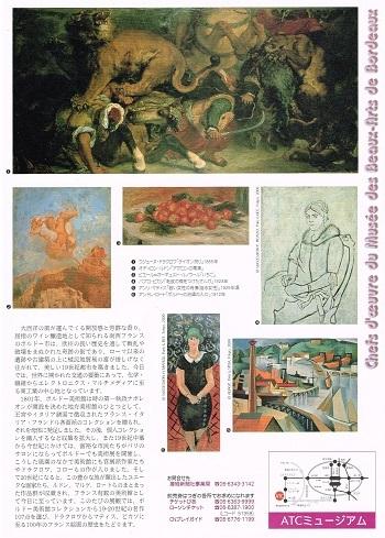ボルドー美術館展_f0364509_09512001.jpg