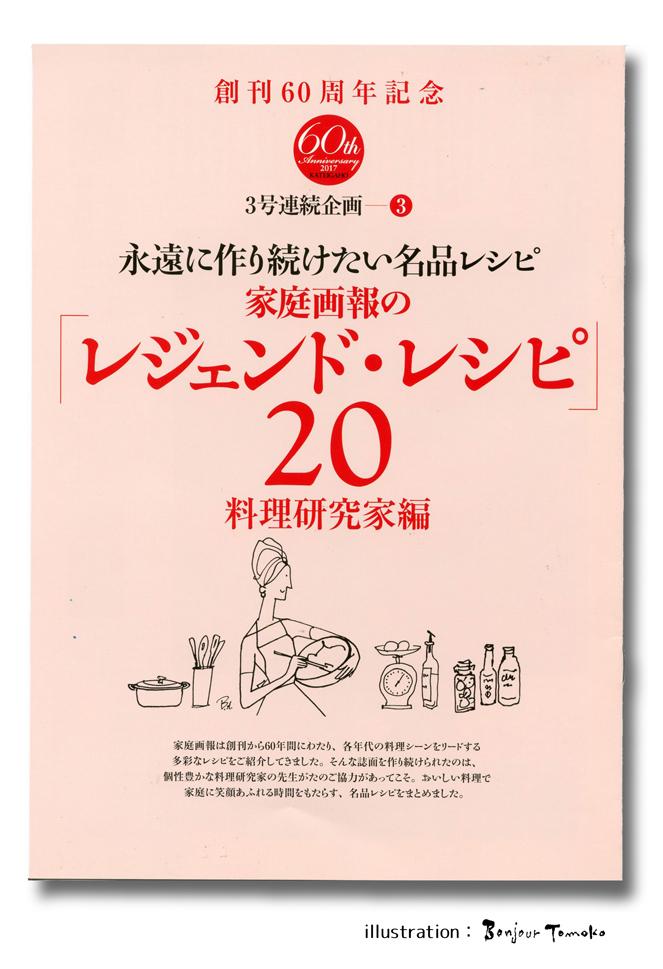 家庭画報の「レジェンド・レシピ」 イラスト_c0186612_12355529.jpg