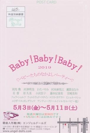 衣装クラス担当河津明美先生 Baby!Baby!Baby!2019あかちゃんパーティーのお知らせ_b0107314_14145326.jpg