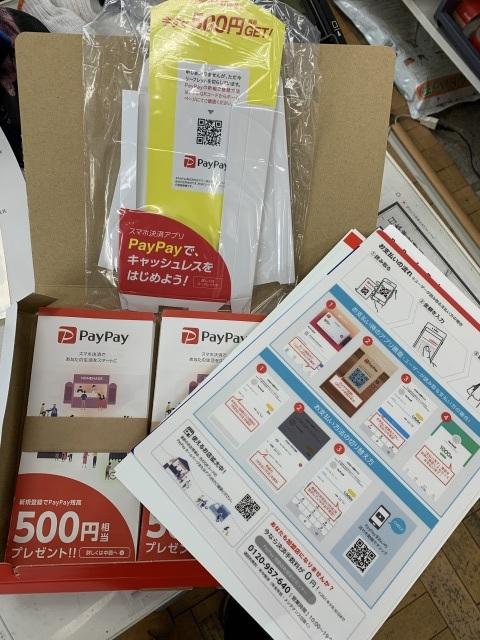 【つぶやき】PayPayキター_c0224820_11114376.jpg