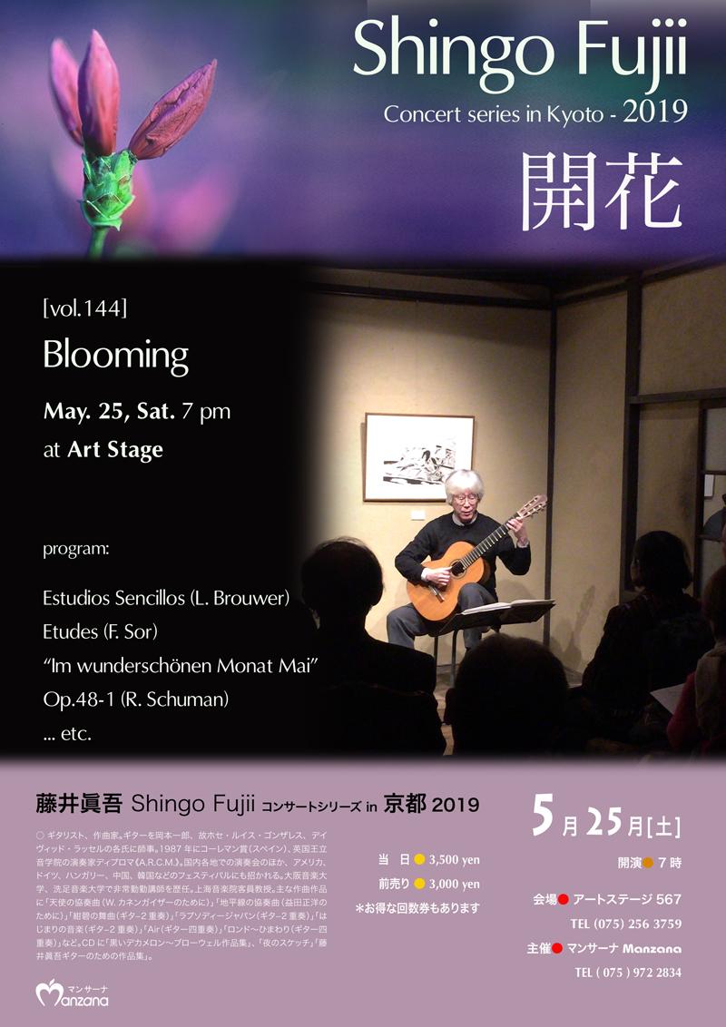 開花 Blooming_e0103327_14555943.jpg