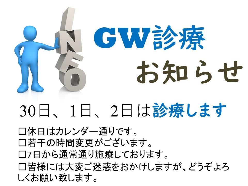 2019 GW診療のお知らせ_a0070928_18415104.jpg