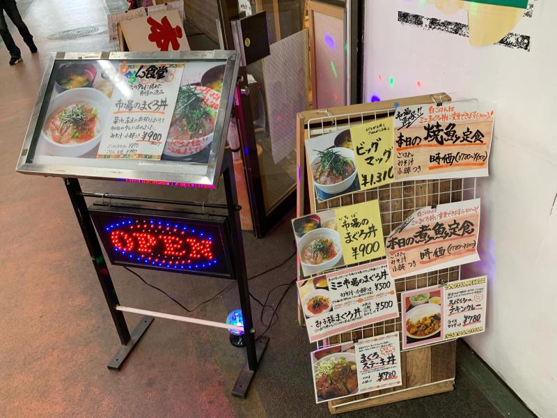大東京綜合卸売センターで名物ねぎとろ丼_a0359239_12000935.jpg
