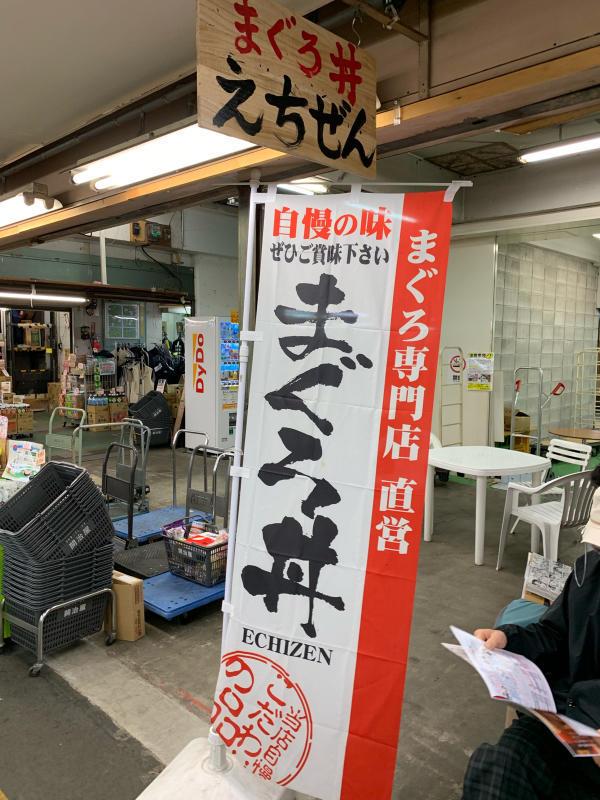 大東京綜合卸売センターで名物ねぎとろ丼_a0359239_12070285.jpg