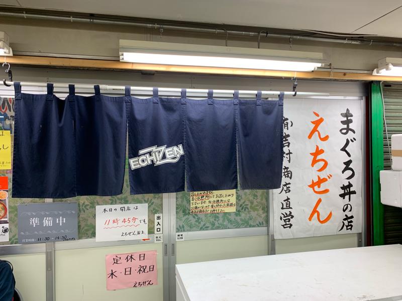 大東京綜合卸売センターで名物ねぎとろ丼_a0359239_12070588.jpg
