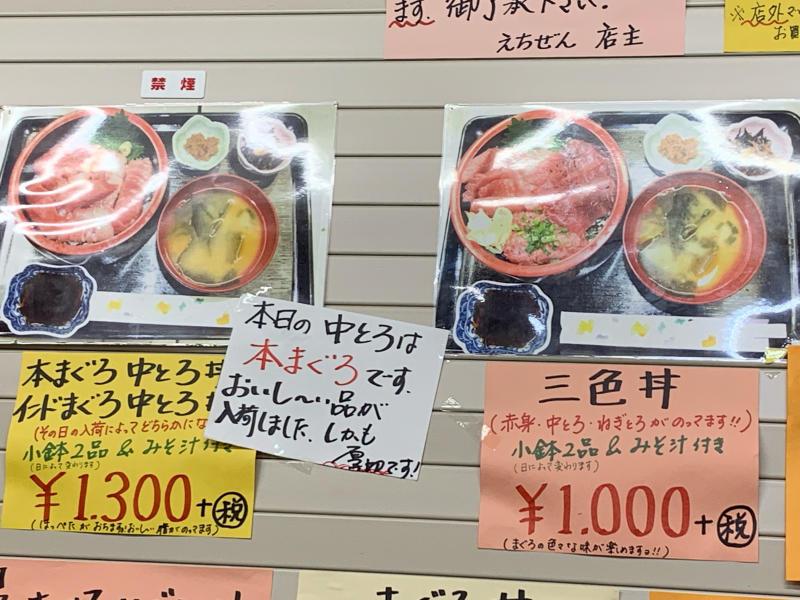 大東京綜合卸売センターで名物ねぎとろ丼_a0359239_12094914.jpg
