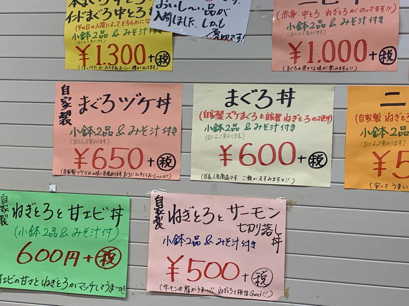 大東京綜合卸売センターで名物ねぎとろ丼_a0359239_12095399.jpg