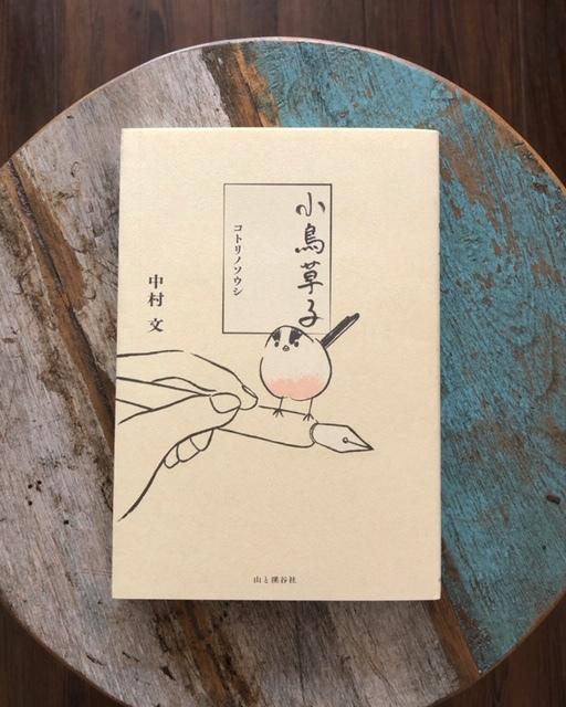 2019年4月「青と夜ノ空クルクル便」で送った本の紹介1_c0328441_17392783.jpg