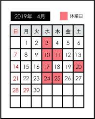 4月の営業日 _d0105742_16140461.jpg