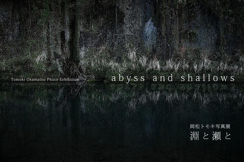 -岡松トモキ写真展「淵と瀬と -abyss and shallows-」<2019.4/28~5/6>_f0159642_19193722.jpg