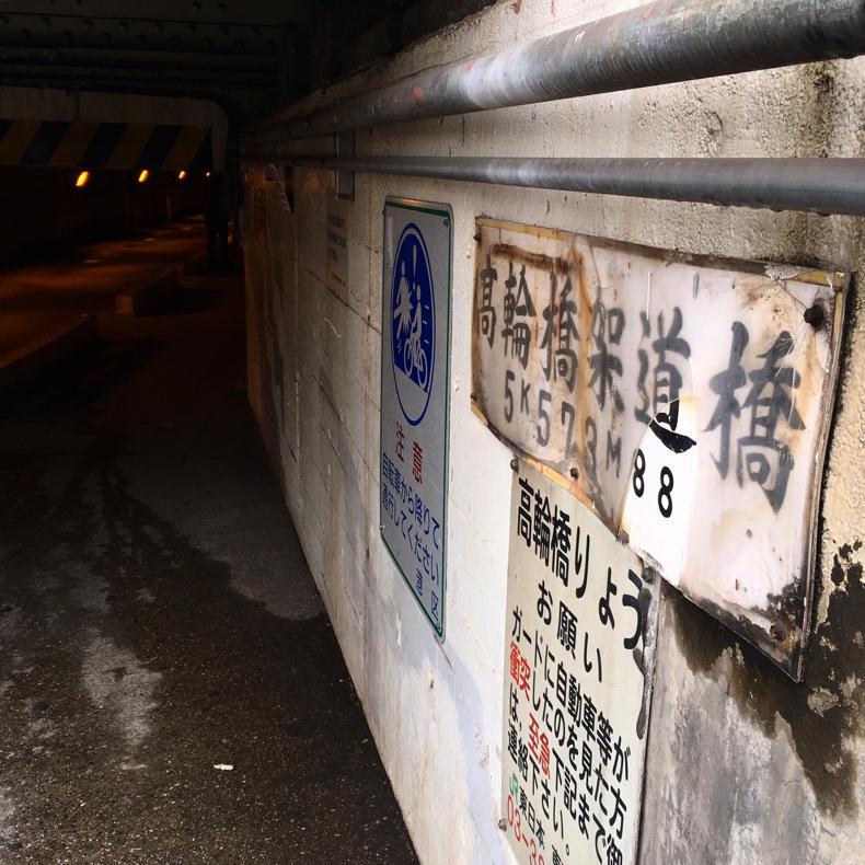高輪橋架道橋のトンネルが「マルコビッチの穴」のよう_c0060143_10115646.jpg