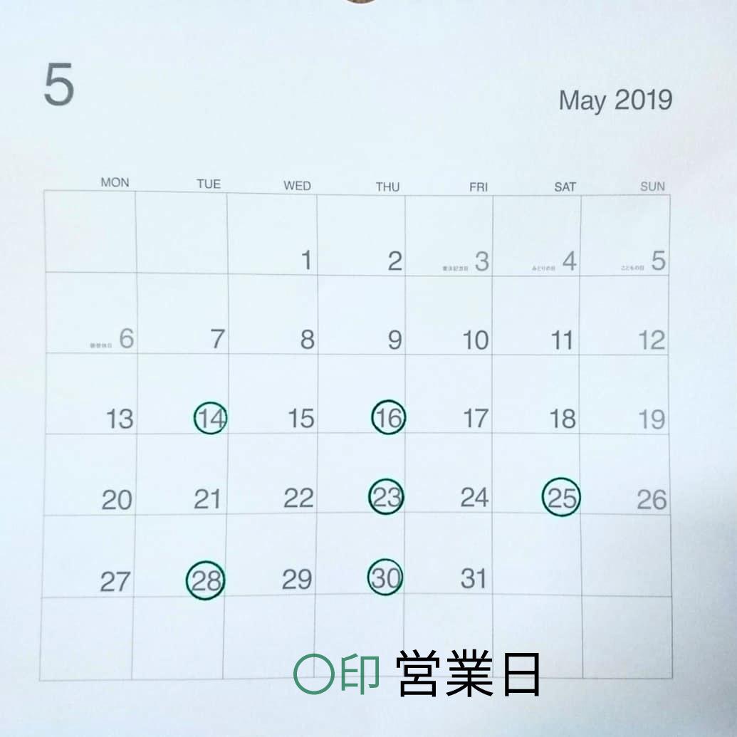 5月の予定_c0199544_17483212.jpg