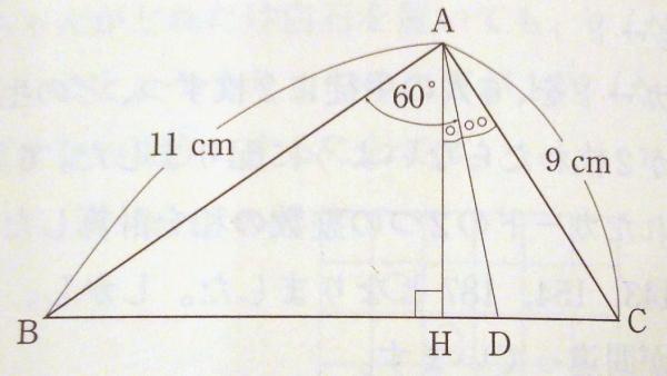 算数オリンピック<44>三角形と60゜_b0368745_12524497.jpg