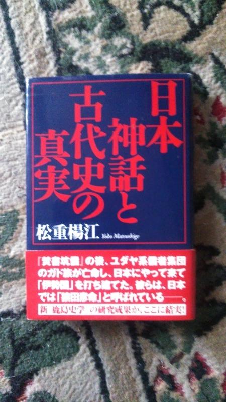 コメントへの解答  ~ 本当の日本史を知って「 真の天皇存在の理由 」が解る!_d0241558_14252975.jpg