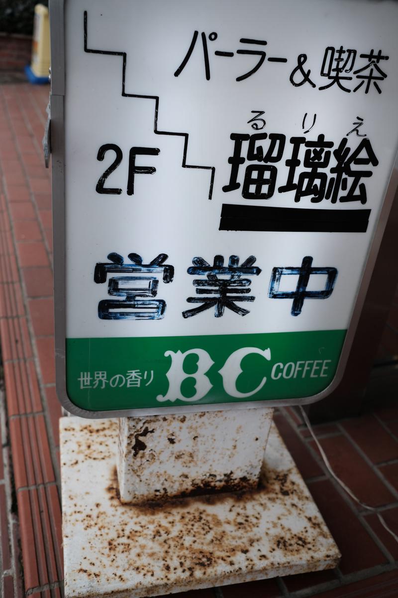 早春福島紀行~4_c0084666_10121072.jpg