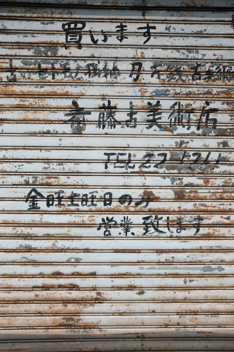 早春福島紀行~4_c0084666_10121108.jpg