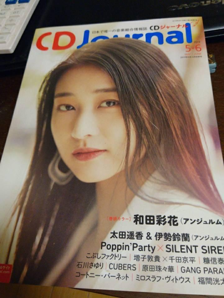 「CDジャーナルに四万十川でたよ」_a0075684_09301605.jpg