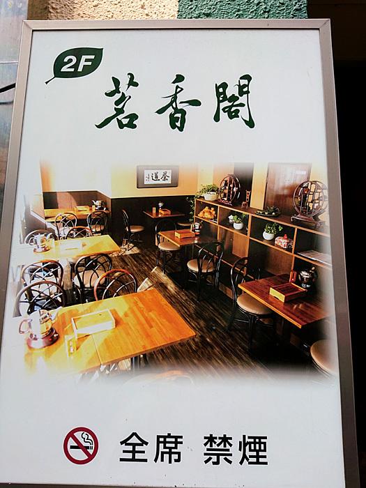 中国茶会_f0306287_20354467.jpg