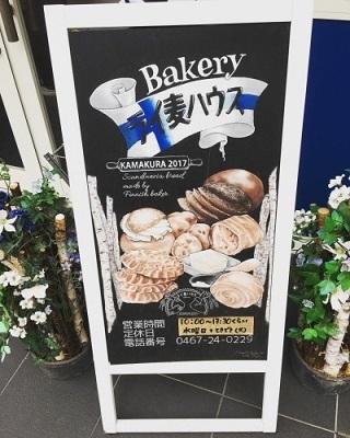 フィンランド人パン職人が作る美味しいパン屋さん♪ライ麦ハウスベーカリー@鎌倉_f0231189_22052861.jpg