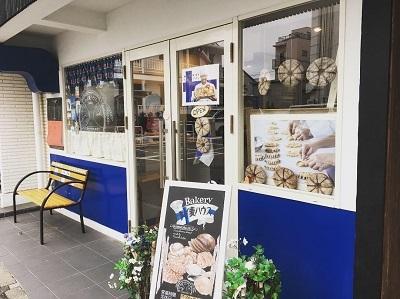 フィンランド人パン職人が作る美味しいパン屋さん♪ライ麦ハウスベーカリー@鎌倉_f0231189_22053563.jpg