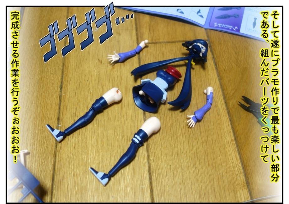【漫画で雑記】自慢話を交えながらダイバーアヤメちゃんを素組み(Figure-rise Standard)_f0205396_17511916.jpg