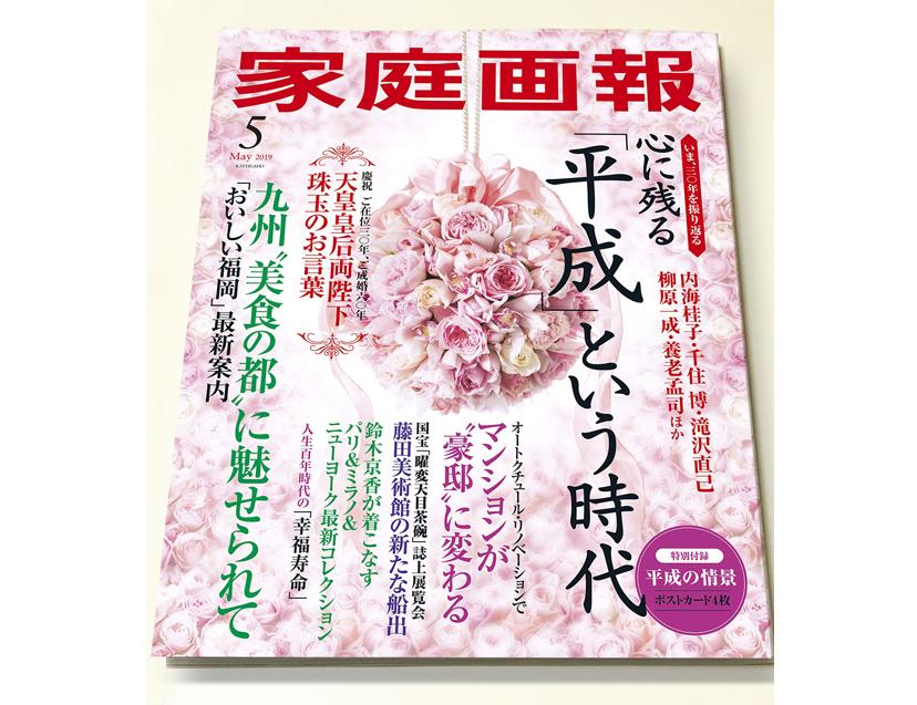 家庭画報5月号「おいしい福岡」イラスト_c0186612_11253718.jpg