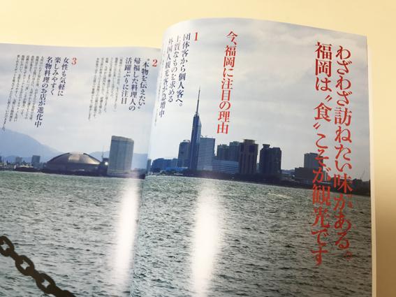 家庭画報5月号「おいしい福岡」イラスト_c0186612_11471104.jpg