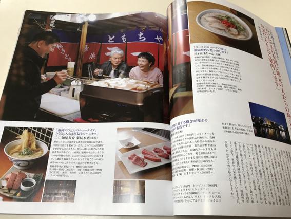 家庭画報5月号「おいしい福岡」イラスト_c0186612_12215787.jpg