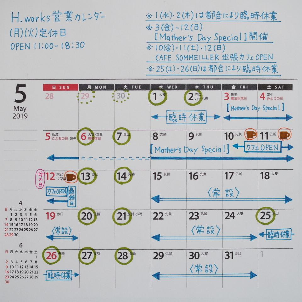 5月の営業日とイベント_b0206421_12233140.jpg