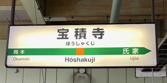 宝積寺駅前のクリエーターズデパートメント訪問♪_c0316026_10293533.jpg