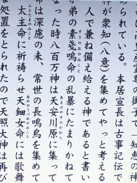 【サムハラ龍王・スサノオ命】に導かれて その5「再臨!」_b0409627_17082012.jpg